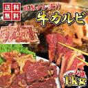 送料無料 特製タレ漬け味付き牛カルビ1kg 冷凍品(500g×2袋)【牛肉】【バーベキュー】【BBQ】【焼肉】2セットご購入でおまけ付05P03Sep16