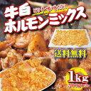 送料無料!牛白ホルモンミックスピリ辛味噌だれ1kg 冷凍品(500g×2袋)【シマ腸】【