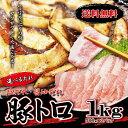 【送料無料】味付け豚トロ 1kg(500g×2パック) 冷凍品 タレが選べる!【塩だれ】【醤油だれ】【豚とろ】【トントロ】【焼肉】【バーベキュー】2セット購入でおまけ付!10P03Dec16