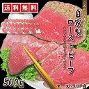 【送料無料】ローストビーフ ブロック500g 冷凍 オーストラリア産 牛肉 ホームパ