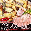 味付け豚トロ 500g 冷凍品 タレが選べる!【塩だれ】【醤油だれ】【豚とろ】【トントロ】【焼肉】【バーベキュー】