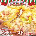 【リミテッド企画登場!】【ピザトースト(1枚入)冷凍品】※価格は1枚入の価格です ※5枚入ではありません【PIZZA】【訳あり】【アウトレット】10P03Dec...