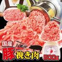 国産豚挽き肉 500g入 冷凍 100g当/79.8円+税 パラパラミンチではありませんが格安商品【