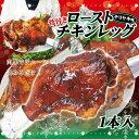 ローストチキンレッグ骨付き(1本入)冷凍品 テリヤキ味 ※価格は1枚入の価格です