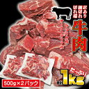 牛肉細切れ・切れ端・訳あり500gX2袋入 合計1kg 冷
