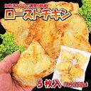 【ローストチキン 150g×5枚 男しゃく 1枚当/169....