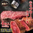 【送料無料】リブロースステーキ牛肉 ニュージーランド産 厚切り 冷凍 1kg(250g×