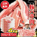 【送料無料】豚バラ肉細切れ・切れ端・訳あり500gX8袋入 合計4kg アメリカ産又はカ