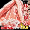 豚バラ肉細切れ・切れ端・訳あり500gX2袋入 合計1kg アメリカ産又はカナダ産 冷凍