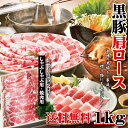 【送料無料】ギフト用化粧箱 鹿児島県産黒豚肉肩ロース1kg 焼肉用・冷しゃぶしゃぶ用