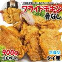 【リミテッド企画登場!】【タイ産 フライドチキン 骨なし 1枚肉使用 冷凍 90g×1
