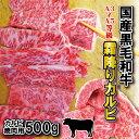A3〜A5等級国産黒毛和牛霜降り訳あり不揃い焼肉カルビ 50