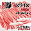 【リミテッド企画登場!】【国産豚バラスライス 660g(330g×2)】男しゃく【100g当/1