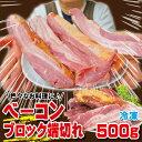 ベーコンブロック端切れ 細切れも含む 500g 冷凍 男しゃく 100g当/89.8円+税 【お