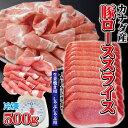 カナダ産豚ローススライス 500g 冷凍 生姜焼き用・しゃぶしゃぶ用 カット方法が選べ