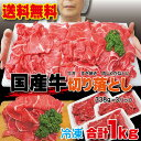 【送料無料】国産牛切り落とし 1kg(338g×3パック)冷凍品 2セット以上ご購入でおまけ付き【しゃぶしゃぶ】【すき焼き】【焼肉】【切落し】【訳あり】【メガ盛り】