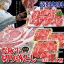 【送料無料】松阪牛切り落とし 1kg(338g×3パック)冷凍品 2セット以上ご購入でおまけ付き【牛肉】【しゃぶしゃぶ】【すき焼き】【焼肉】【切落し】【訳あり】【メガ盛り】