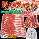 豚バラスライス カナダ産 500g 冷凍 厚切り長めカット・しゃぶしゃぶ用 カット方法
