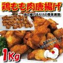 【リミテッド企画登場!】鶏もも唐揚げ 1kg 冷凍 タイ産 男しゃく 100g当/89.9円