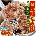 こま切れ 国産鶏もも肉 600g 冷凍 端切れ 訳あり商品 男しゃく 100g当/79.9円+税