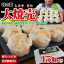 味の素 大焼売 冷凍 袋入り 27g×15個入【しゅうまい】【シュウマイ】【飲茶】【中華】