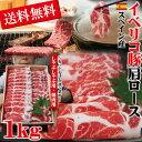 【送料無料】イベリコ豚焼肉・しゃぶしゃぶ用たっぷり1Kgベジョータ匹敵 肩ロース【