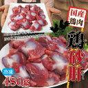 480g国産鶏砂肝冷凍品 訳ありではないけどこの格安 男しゃく100g当/約59.9円 税【業務用】【鶏肉】【とり肉】【鳥肉】【唐揚げ】【鍋】