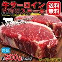 【送料無料】2セット以上ご購入でおまけ付 厚切りサーロインステーキ冷凍 約900g(約300g×3枚)豪州産 【牛肉】【ステーキ肉】【赤身肉】【焼肉】【バーベキュー】