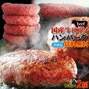【送料無料】肉汁たっぷり国産牛100%生ハンバーグ 130g×2個 2セット購入でプラス3