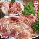 480g国産鶏もも肉モモ肉冷凍品 男しゃく100g当/97....
