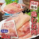 国産鶏むね肉2Kg入 男しゃく 100g当59.9円+税 商品パッケージに変更することはありま