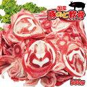 国産 豚喉なんこつ 軟骨 希少部位 500g 冷凍 食