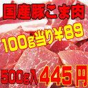 国産豚肉こま肉小間肉500g 冷凍 赤身...