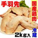 国産鶏手羽先2kg入 冷蔵配送 訳ありではないけどこの格安【業務用】【鶏肉】【とり肉】【唐揚げ】【鳥肉】【鍋】【当注文】05P03Sep16