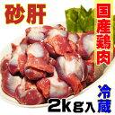 国産鶏砂肝2kg入 冷蔵配送 訳ありではないけどこの格安【業務用】【鶏肉】【とり肉】【唐揚げ】【焼き鳥】【鳥肉】【当注文】05P03Sep16