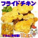 フライドチキン(ドラム骨付脚)1kg10本入【業務用】【チキン】【パーティー】【おつま