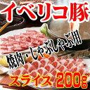 イベリコ豚焼肉・しゃぶしゃぶ用たっぷり200gベジョータ匹敵 肩ロース【お歳暮 御歳