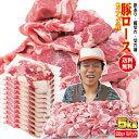 【送料無料】カナダ産豚ロース細切れ・切れ端・訳あり500gX...