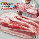 イタリア産ホエー豚ブロック1Kg入 角煮・焼豚・しゃぶしゃぶ...