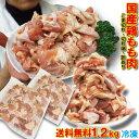 【送料無料】こま切れ 国産鶏もも肉 1.2kg(600g×2パック) 冷凍 端切れ 訳あり商品 男しゃく 100g当/138.8円 税 ※2セット以上ご購入でおまけ付き