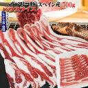 豚バラスライスイベリコ豚 焼肉・しゃぶしゃぶ用たっぷり500...