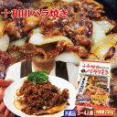 十和田バラ焼き 青森県十和田ご当地B級グルメ 内容量250g 3〜4人前 冷蔵品 【牛肉】【牛バラ肉】【焼肉】