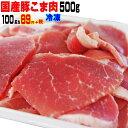 国産豚肉こま肉小間肉500g 冷凍 赤身たっぷり訳ありではあ...