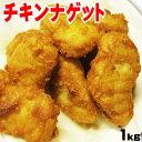 チキンナゲット1kg(40個〜42個入)10P03Dec16