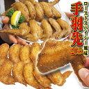 鶏手羽先 ローストスパイシー風味 冷凍 20本入り【お弁当】...