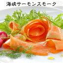 青森県産 海峡サーモンスモーク -津軽海峡の荒波で育った身の締まったおいしいスモークサーモンです 食品 魚介類 シーフード サケ