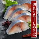 日本酒のつまみにしめ鯖で晩酌! 八戸産 切れてる しめさば [半身1枚] スライス済みで酒の肴に手間いらずなシメサバです/ 〆鯖 食品 真空 冷凍 魚介類 シーフード グルメ 取り寄せ 青森県 八戸市
