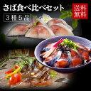 さば食べ比べセット [3種5品] ≪送料無料≫ 鯖の燻製 しめ鯖 づけ丼のギフトセット お中