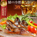 【農林水産大臣賞2冠達成!】燻製の香りが堪らない 鯖の冷燻 金撰130g以上×3枚セット