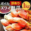 【訳あり 数量限定】ボイルずわい蟹爪 1kg(30〜40個入り)剥きやすいスリットカット入り / カニ ずわいがに 爪肉 カニ爪